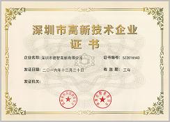 深chou市高新英雄lian盟投注ruan件企业